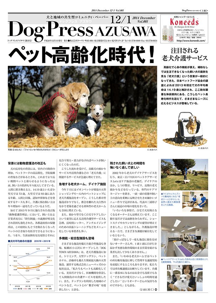 DogPress_1-1